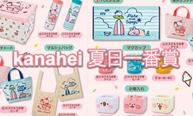 kanahei price