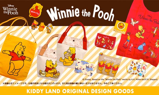 kiddyland-pooh-banner
