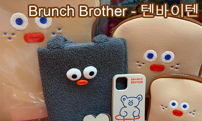 brunch brother