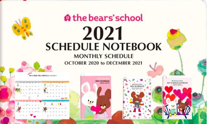 jackie schedule 2021