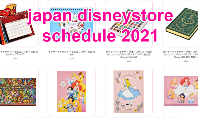 ds schedule 2021