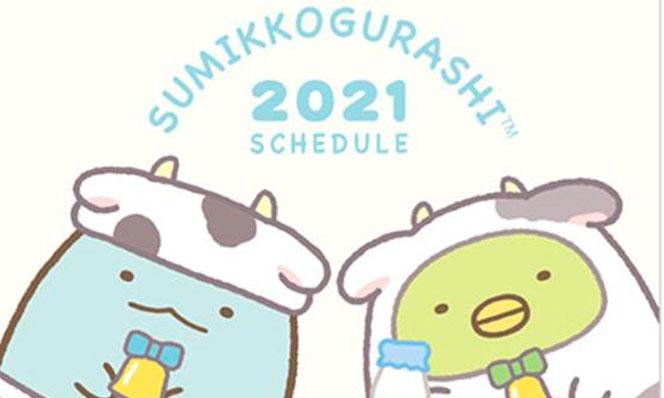 sg banner 2021 schedule