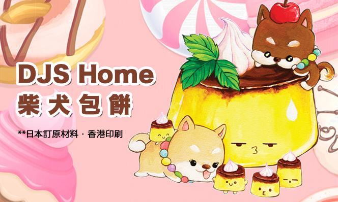 djs-home-banner