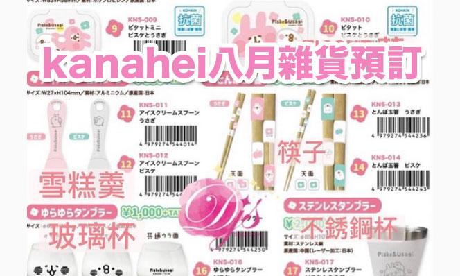 kanahei 9 goods